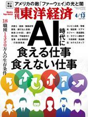 週刊東洋経済 (2019年4/13号)