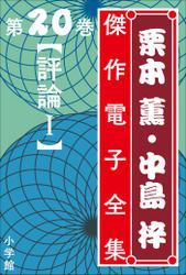 栗本薫・中島梓傑作電子全集20 [評論I]