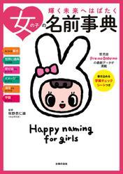 女の子の名前事典