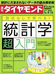 週刊ダイヤモンド (2019年4/13号)