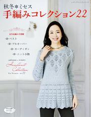 秋冬*ミセス 手編みコレクション22
