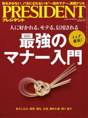 PRESIDENT(プレジデント) (2019年4.29号)