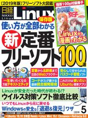 日経Linux(日経リナックス) (2019年5月号)