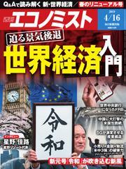 エコノミスト (2019年04月16日号)
