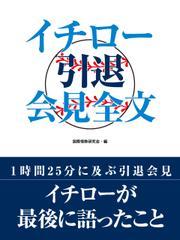 イチロー引退会見全文