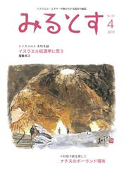 みるとす(MYRTOS) (4月(163)号)