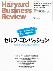 DIAMONDハーバード・ビジネス・レビュー (2019年5月号)