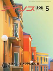 月刊アイソス (2019年5月号)