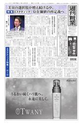 週刊粧業 (第3155号)
