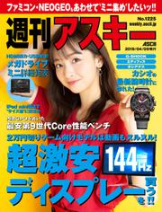 週刊アスキーNo.1225(2019年4月9日発行)