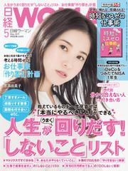 日経ウーマン (2019年5月号)