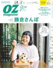 OZmagazine (オズマガジン)  (2019年5月号)