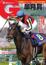 週刊Gallop(ギャロップ) (4月14日号)