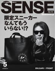 SENSE(センス) (2019年5月号)