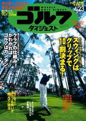週刊ゴルフダイジェスト (2019/4/23号)