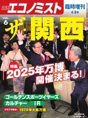 エコノミスト 臨時増刊 (ザ・関西vol.6)
