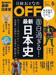 日経おとなのOFF (2019年5月号)