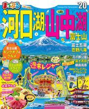 まっぷる 河口湖・山中湖 富士山'20