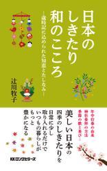 日本のしきたり 和のこころ(KKロングセラーズ)