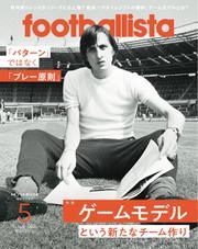 footballista(フットボリスタ) (2019年5月号)