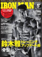 IRONMAN(アイアンマン) (2019年5月号)