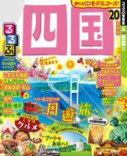 るるぶ四国'20