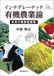 インテグレーテッド有機農業論