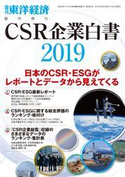 CSR企業白書 2019年版