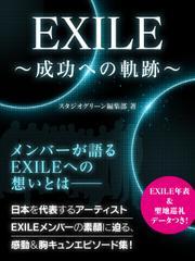 EXILE ~成功への軌跡~