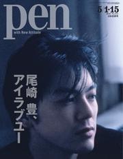 Pen(ペン) (2019年5/15号)