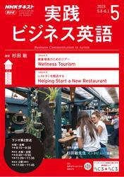NHKラジオ 実践ビジネス英語 2019年5月号【リフロー版】