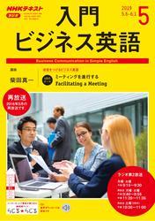 NHKラジオ 入門ビジネス英語 2019年5月号【リフロー版】