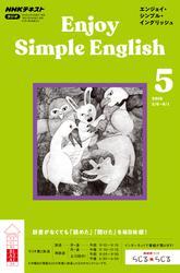 NHKラジオ エンジョイ・シンプル・イングリッシュ 2019年5月号【リフロー版】
