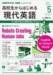 NHKラジオ 高校生からはじめる「現代英語」 2019年5月号【リフロー版】