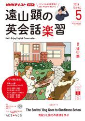 NHKラジオ 遠山顕の英会話楽習 2019年5月号【リフロー版】