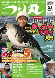 つり丸 (2019年5/1号)