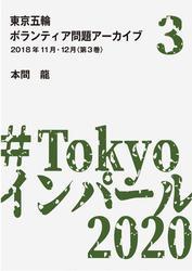 東京五輪ボランティア問題アーカイブ 2018年11月・12月〈第3巻〉