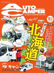 AutoCamper(オートキャンパー) (2019年5月号)