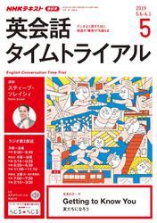 NHKラジオ 英会話タイムトライアル (2019年5月号)