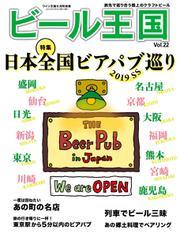 ワイン王国別冊 ビール王国 (Vol.22)