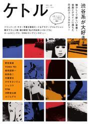 ケトル (Vol.48)