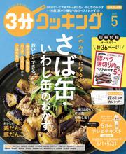 【日本テレビ】3分クッキング 2019年5月号