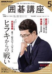 NHK 囲碁講座 2019年5月号【リフロー版】