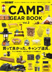 GO OUT特別編集 (GO OUT CAMP GEAR BOOK Vol.2)