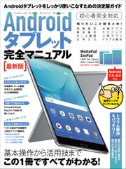 Androidタブレット完全マニュアル 最新版