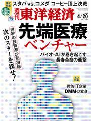 週刊東洋経済 (2019年4/20号)