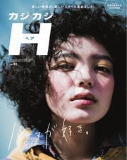 カジカジH (Vol.61)