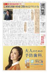 週刊粧業 (第3156号)
