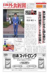 日本外食新聞 (2019/4/15号)