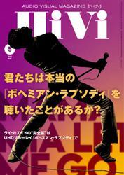 HiVi(ハイヴィ) (2019年5月号)